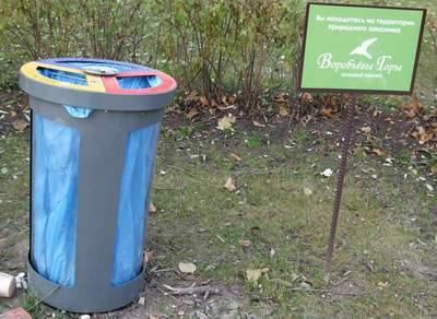 Эксперимент по раздельному сбору мусора на Воробьевых Горах (Москва)
